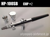 画像: HP-100SB CUP×2【PREMIUM】(イージーパッケージ) 【特別価格】