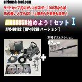 画像: ★APC-001R2★ AIRBRUSH始めよう!セットI 【HP-100SB  バージョン】 (送料無料)