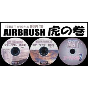 画像: エアーブラシ虎の巻 DVD3枚セット
