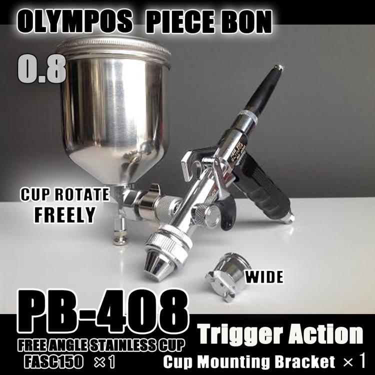 画像1: PB-408W・FASC150 塗料カップマウンティングブラケット付き  (イージーパッケージ)
