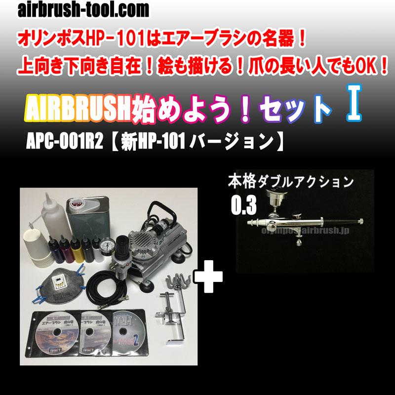 画像1: ★APC-001R2★ AIRBRUSH始めよう!セットI 【新HP-101バージョン】 (送料無料)