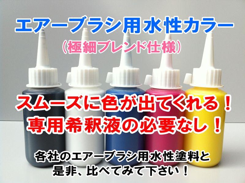 画像1: エアーブラシ用水性カラー 【基本5色セット各50ml + 希釈剤220ml付き】
