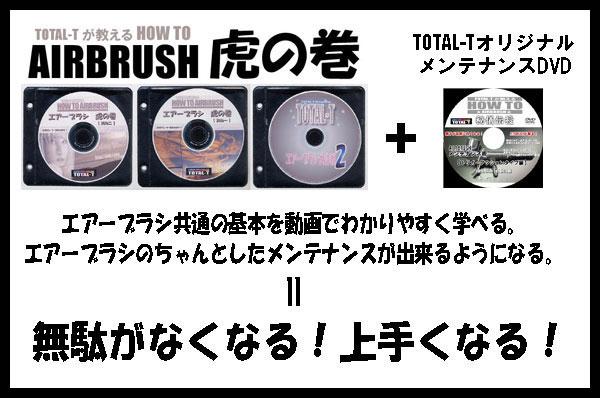画像1: エアーブラシ虎の巻 DVD3枚セット + オリジナルメンテナンスDVD付セット