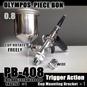 画像: PB-408W・FASC150 塗料カップマウンティングブラケット付き  (イージーパッケージ)
