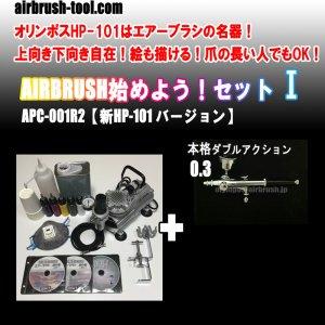 画像: ★APC-001R2★ AIRBRUSH始めよう!セットI 【新HP-101バージョン】 (送料無料)