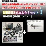 画像: ★APC-001R2★ AIRBRUSH始めよう!セットI 【HP-62B  バージョン】 (送料無料)
