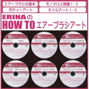 画像: ERINAのHOW TOエアーブラシアート DVD6枚セット