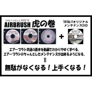 画像: エアーブラシ虎の巻 DVD3枚セット + オリジナルメンテナンスDVD付セット