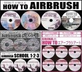 画像: HOW TO AIRBRUSH 追加DVD13枚セット(虎の巻DVD3枚セット以外)
