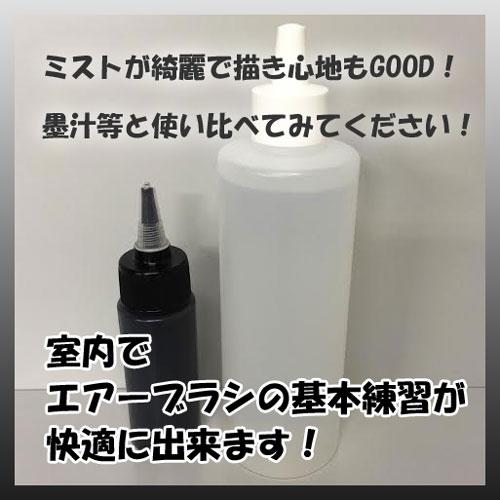 画像1: 独自開発のエアーブラシ用水性カラー【黒50ml + 希釈剤220ml付き】