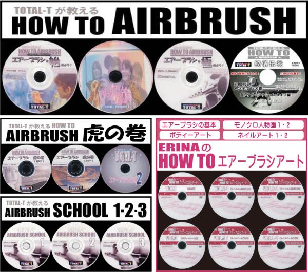 画像1: HOW TO AIRBRUSH DVD16枚セット【送料無料】