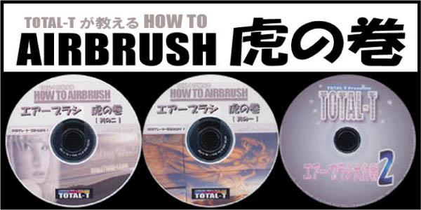 画像1: エアーブラシ虎の巻 DVD3枚セット